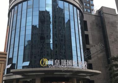 杭州月皇晟国际酒店