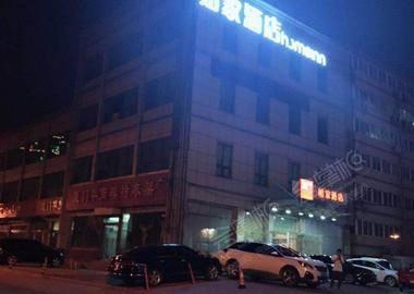 济南如家酒店(泺口服装城店)