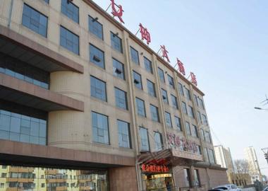 呼伦浩特女神大酒店(金蓝港店)