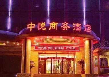 太原中悦商务酒店