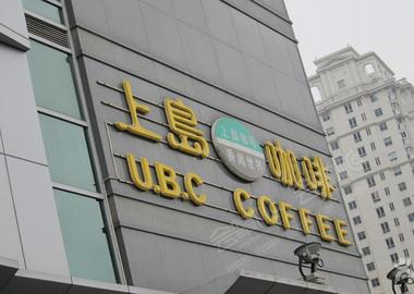 上海上岛咖啡(中山公园店)