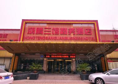 济南鸿腾三馆商务酒店(高新开发区)