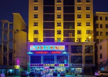 广州云来大酒店
