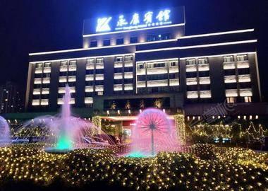 金华永康宾馆