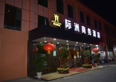 深圳际洲商务酒店