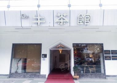 廣州1924牛茶館