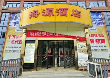 贵阳海源酒店