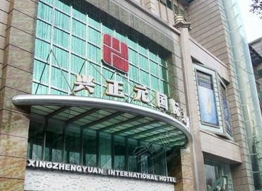 西安兴正元国际酒店