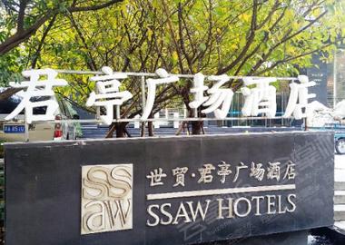 杭州世贸君亭广场酒店