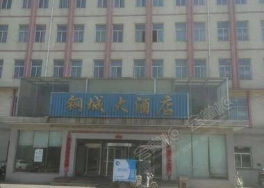 石家庄钢城大酒店
