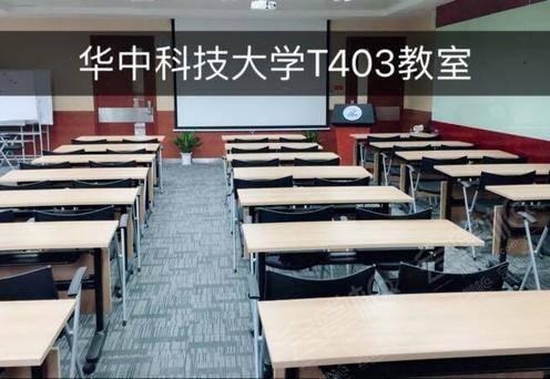 T403教室