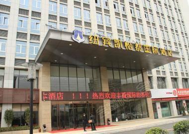 武汉纽宾凯怡都国际酒店
