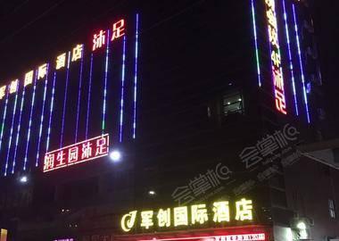广州军创国际酒店(永泰白云堡店)