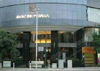 貴州新紀龍大酒店