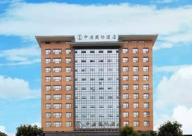 广州中演国际酒店