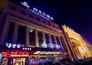 郑州白玉兰酒店