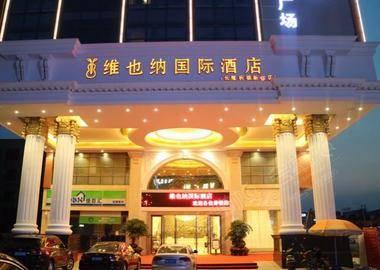 维也纳国际酒店(广州番禺祈福新邨店)