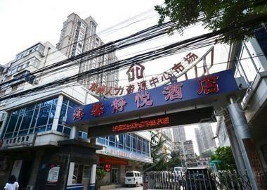 郑州海馨静悦酒店(大学路)
