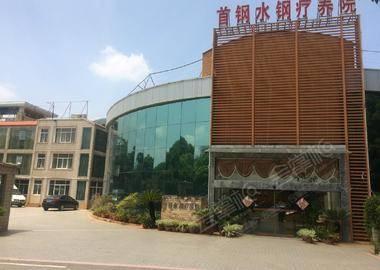 昆明水钢疗养院