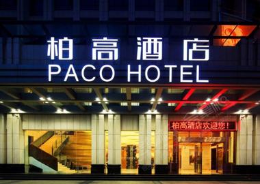 柏高酒店(钟落潭中心店)