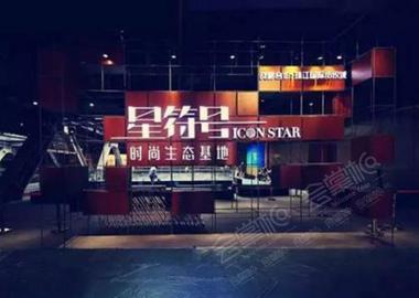 广州星符号时尚生态基地
