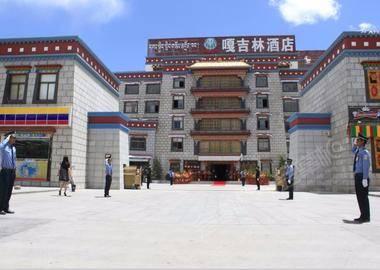 拉萨嘎吉林酒店