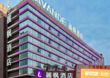 广州麗枫酒店(番禺市桥中心店)