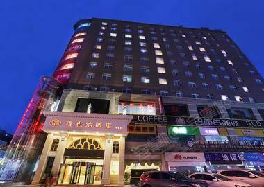 维也纳酒店西安钟楼店