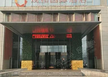 石家庄观和国际酒店(原百年印象国际酒店)