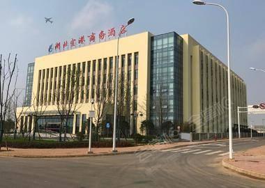 湖北空港商务酒店
