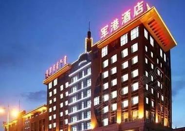 内蒙古军港酒店