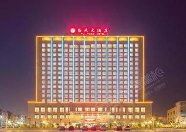 漳州裕元大酒店