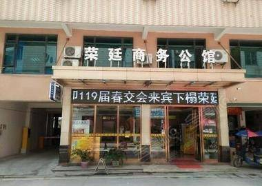 广州荣廷商务酒店