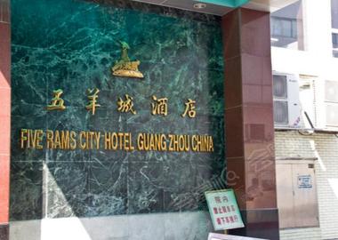 广州五羊城酒店