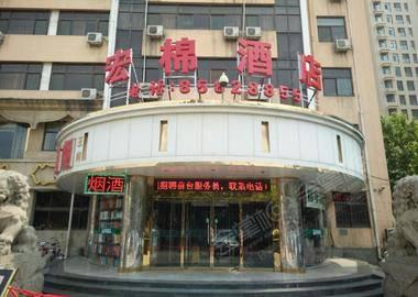 石家庄宏棉酒店
