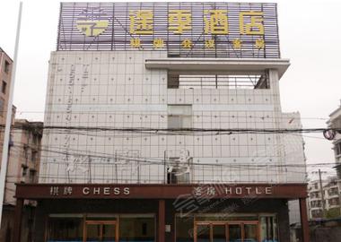 合肥途季酒店(北部湾店)