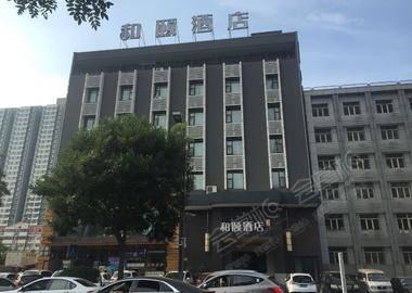 太原双塔西街和颐酒店