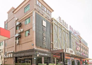 喆啡酒店(广州石井城市广场店)