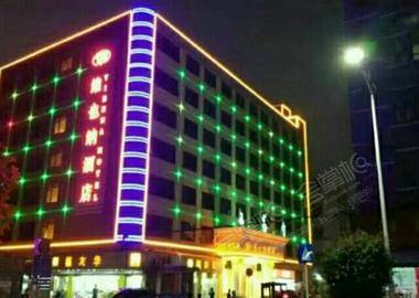 维也纳酒店(深圳福永村店)