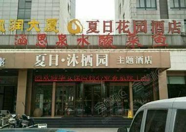 济南夏日花园酒店