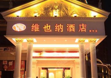 成都维也纳酒店(崇州店)