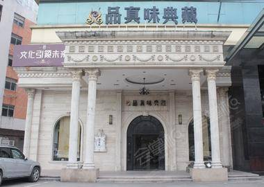 广州品真味典藏馆