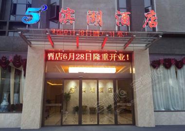 南昌5°滨湖酒店
