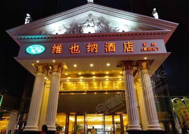 维也纳酒店(广州南站汉溪长隆景区店)