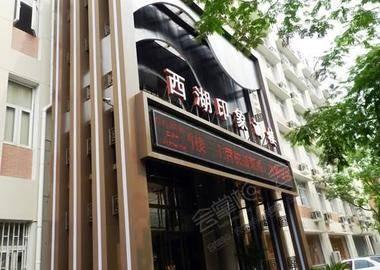郑州红橙假日商务酒店