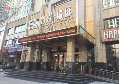太原怡兴·瑞庭精品酒店