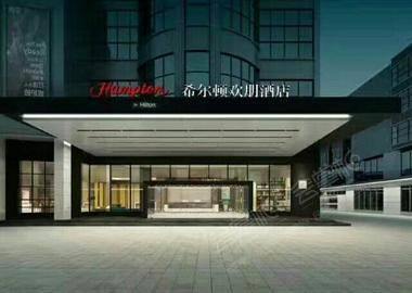 深圳光明希尔顿欢朋酒店