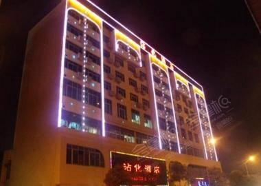 昆明沾化酒店