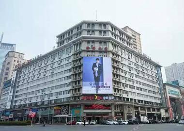 大连渤海饭店
