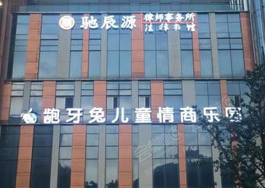 贵州驰辰源律师事务所